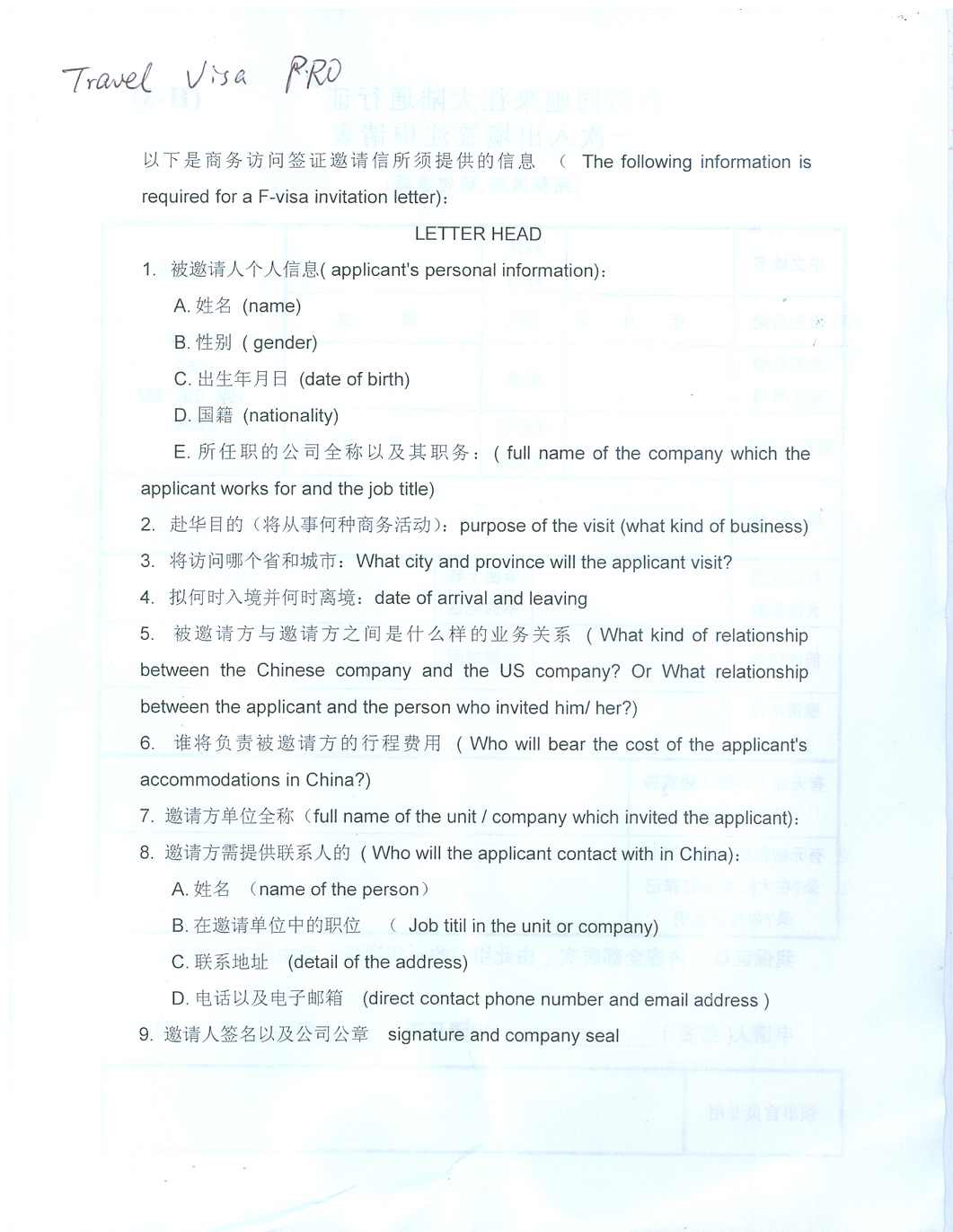Letter of Invitation from company in China (for business visas